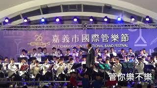 2017 嘉義市國際管樂節 / 日本東京東海大學菅生高等學校管樂團