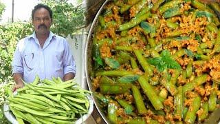 సింపుల్ గా గోరు చిక్కుడుకాయ ఫ్రై ఎలా చేసుకోవాలో చూడండి | How to makeSimple Cluster beans fry