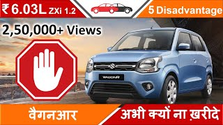 New Wagon R Negatives Hindi Problems Issues नई वैगन-आर दोष खामियां WagonR Disadvantages