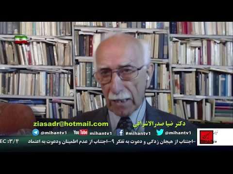 نظری به تاریخ مهاجرت وسکونت مردمان ایران (30)  گفتاری از دکتر ضیا صدر الاشرافی