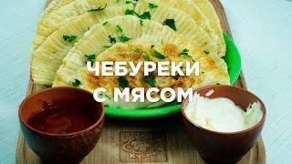 Чебуреки с мясом [Рецепты Весёлая Кухня]