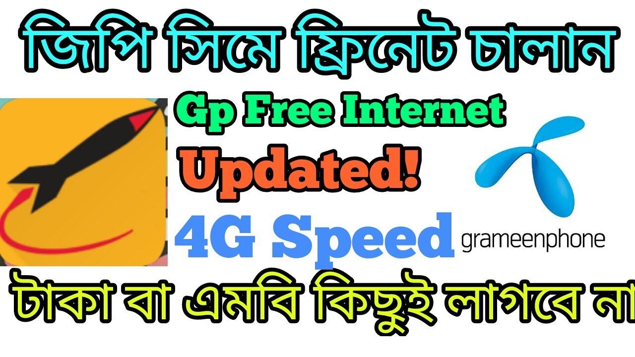 4G Speed Gp Free Internet [ 2017-07-27 ] -