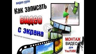 Захват видео с экрана Как сделать запись с экрана монтаж видео видео урок