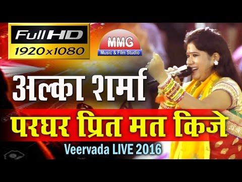 Par Ghar Prit Mat Kije : पर घर प्रीत मत कीजे : Alka Sharma New Superhit Bhajan : Veervada Live 2016