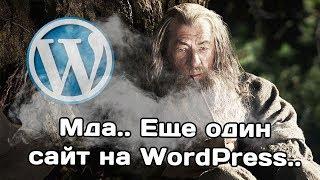 Как я перенес сайт гостиницы с Drupal на WordPress