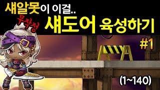 섀알못의 무작정 섀도어(단도) 육성하기! #1 (도적, 메이플스토리)