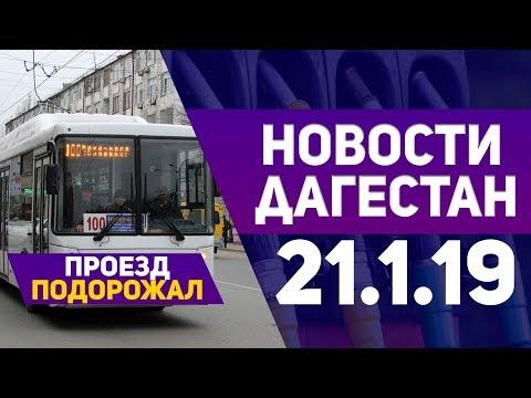 Новости Дагестан 21.1.19