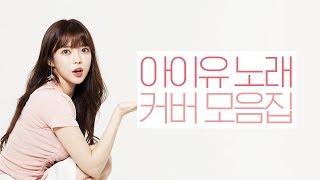 도아가 불러보는 아이유 노래 커버 모음집 │ IU COVER SONG