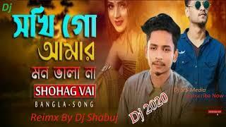 Bangla New Dj Song 2020 Sokhi Go Amar Mon Vala Naa Ft Shohag\u0026Samz Vai Dj Shabuj Dj SrS Media