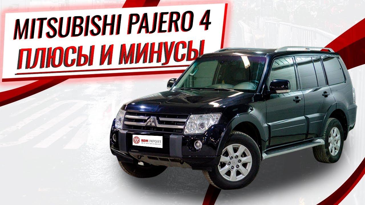 МИЦУБИСИ ПАДЖЕРО 2011 - на что смотреть при покупке, плюсы и минусы авто. Мнение эксперта РДМ-Импорт