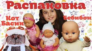 Распаковка: Кот БАСИК и костюмы для девочек и мальчиков кукол бебибон