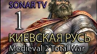 Medieval 2: Stainless Steel - Киевская Русь №1 - Князь Владимир