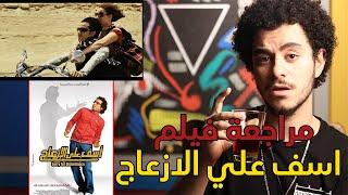 مراجعة أفلام احمد حلمي ، ريفيو بالعربي فيلم اسف علي الازعاج
