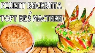 Простой рецепт бисквита. Яркий торт без мастики + сахарное тесто / Easy  recipe. Cake without mastic
