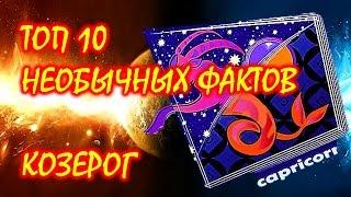 ТОП 10 необычных фактов о Знаке Зодиака Козерог