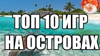 ТОП 10 ИГР НА ОСТРОВАХ