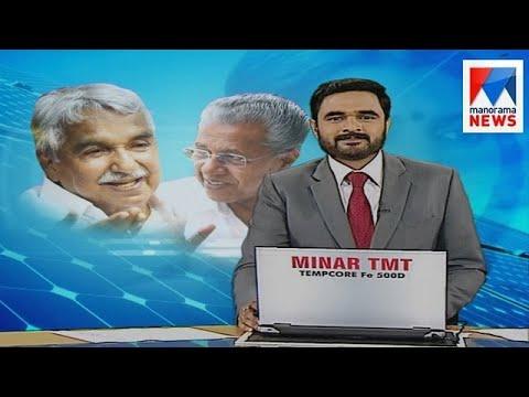 പത്തു മണി വാർത്ത | 10 A M News | News Anchor -Ayyappadas | November 09, 2017