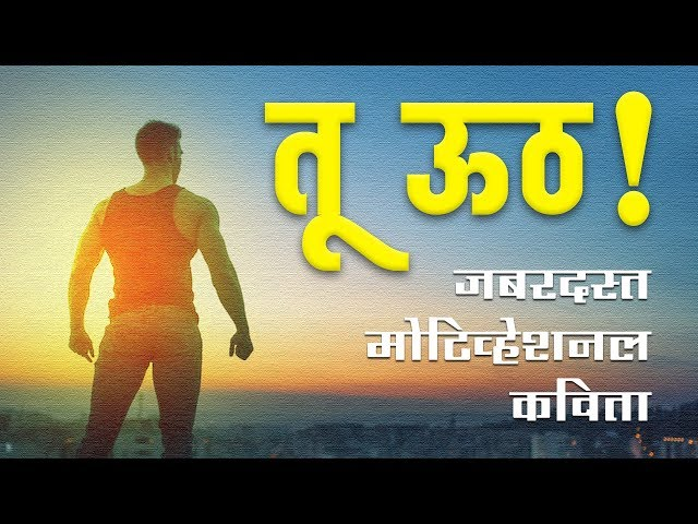 ?? ??: ????? ????????? ?????| marathi motivation | Marathi motivational video | Marathi Poem on life
