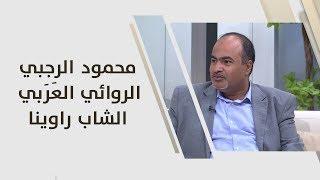محمود الرجبي - الروائي العَرَبي الشاب راوينا