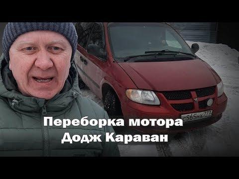 ПЕРЕБОРКА МОТОРА ДОДЖ КАРАВАН