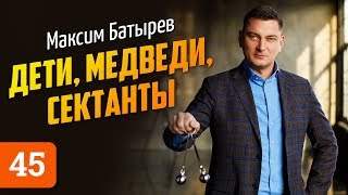 Максим Батырев о саентологах, сытых медведях и воспитании детей. Бизнес Молодость и Тони Роббинс