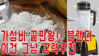 바이마르 몬스터 멀티 블랜더 강력추천