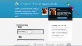 Граватар. Что такое gravatar. Инструкция как создать себе глобальный аватар.