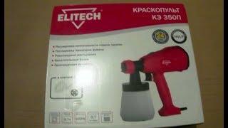 Електричний Краскопульт СЕ-350П, від фірми ELITECH.
