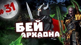 Прохождение за Вампиров Total War: Warhammer - #31