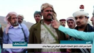 انتصارات الجيش الوطني في جبهه بيحان |ةمع موفد يمن شباب عمر المقرمي | يمن شباب