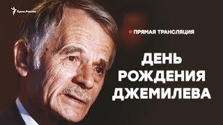 LIVE | Джемилев отмечает юбилей. Трансляция Крым.Реалии(, 2018-11-13T13:28:05.000Z)