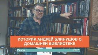 Рязанский историк Андрей Блинушов о домашней библиотеке