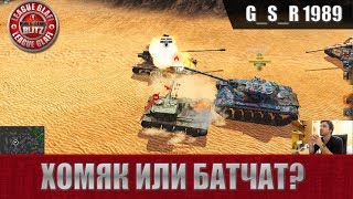 WoT Blitz - T54E1 или Bat  Chatillon 25 t AP.Выбираем барабан - World of Tanks Blitz (WoTB)