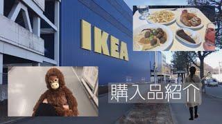 とある休日[IKEAの購入品紹介]