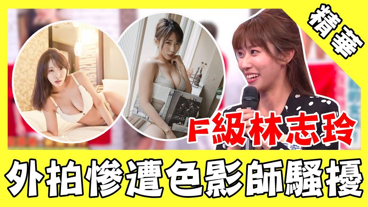 F級林志玲外拍遭騷擾!「色」影師用下體頂她:熱熱的 綜藝大熱門 - YouTube