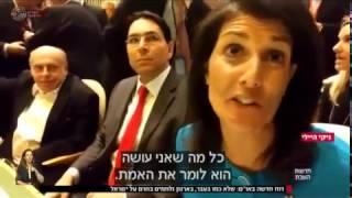 """חדשות השבת - ישראל כבשה ליום אחד את העצרת הכללית של האו""""ם"""