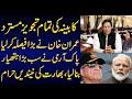 Imran Khan Rejects Proposal for Sanctions On Social Media | Sabir Shakir | 19 Feb 2020