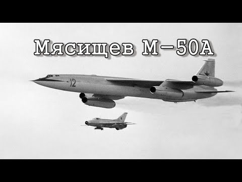 Мясищев М-50А/Myasishchev М-50