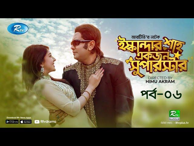 Iskandar Shah Ekjon Superstar (ইস্কান্দার শাহ একজন সুপারস্টার)   Ep- 06   Eid Natok 2020   Rtv Drama
