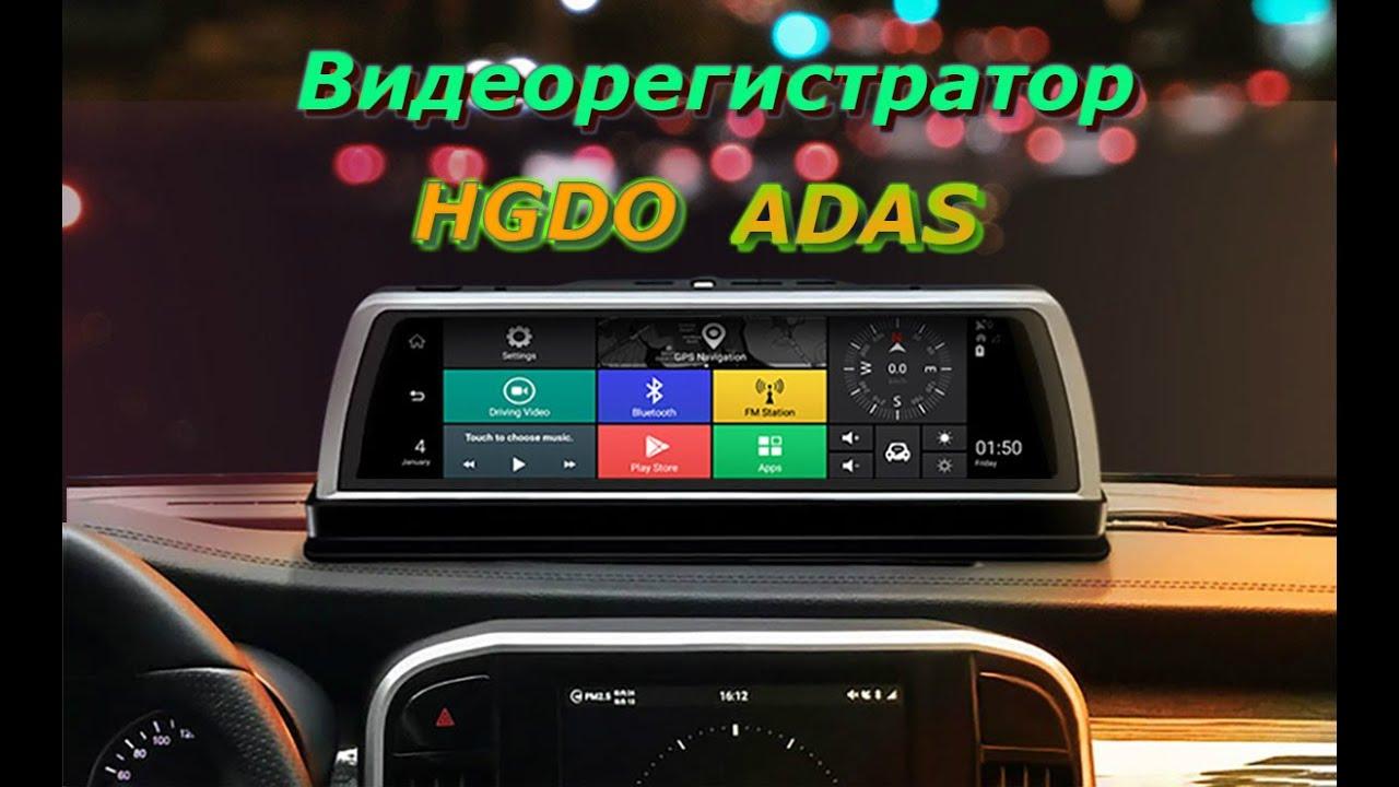 Видеорегистратор HGDO, ADAS, 4 камеры, 4 G, Wi-fi, GPS.