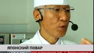 Урок кулинарного мастерства преподал повар из Японии. 12/08/2016. GuberniaTV