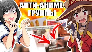 АНТИ-АНИМЕ ГРУППЫ В VK: хейтеры аниме - натуралы и интеллектуалы