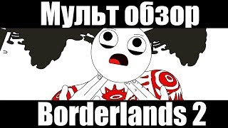 BORDERLANDS 2-МУЛЬТ ОБЗОР