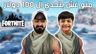 تحدي مع الاسطورة عادل على 100 دولار - فريق عدنان
