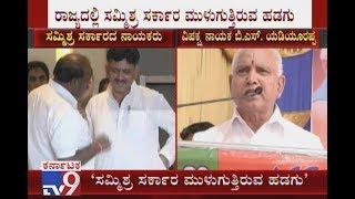 Coalition Govt Will Not Last For Long, It's Drowning Ship: BS Yeddyurappa