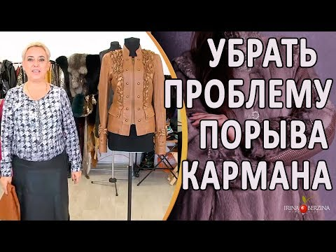 ✂Надежный ремонт кармана кожаной куртки. Авторское ателье в Севастополе.
