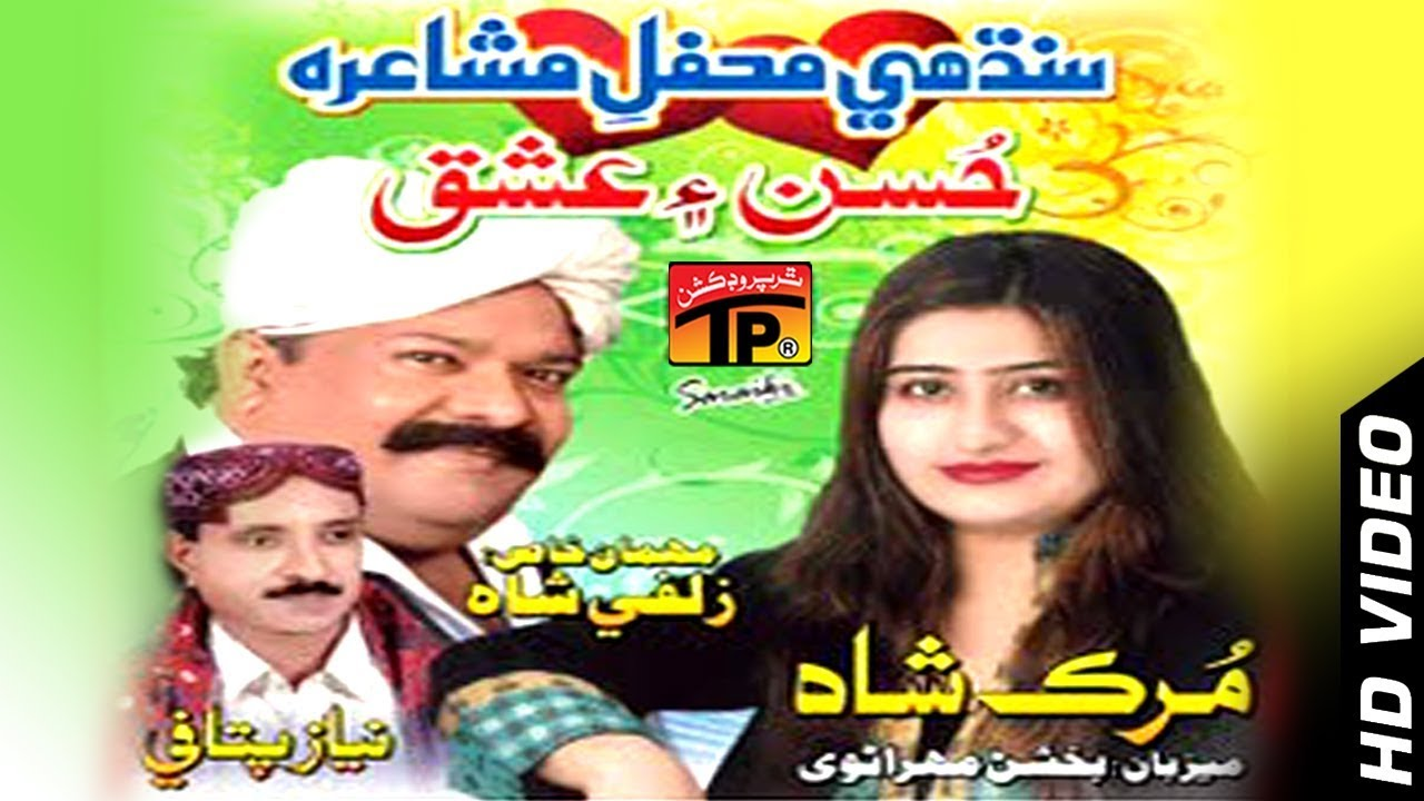 Sindhi Mehfil E Mushaira - Niyaz Pitafi And Murg Shah And Zulfi Shah - Sindhi Mushaira #1