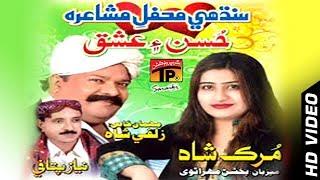 vuclip Sindhi Mehfil E Mushaira - Niyaz Pitafi And Murg Shah And Zulfi Shah - Sindhi Mushaira