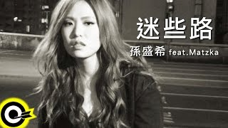 孫盛希 Shi Shi feat. Matzka【迷些路 Lost On The Way】Official Music Video