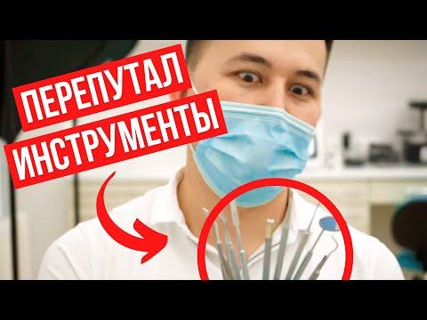 Ассистент Стоматолога первая неделя работы